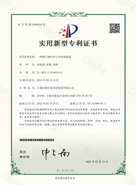 微生物发明专利证书模糊1.png
